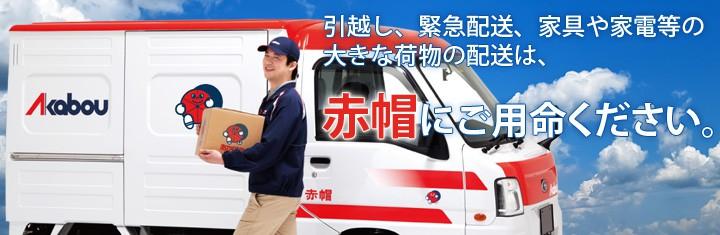 Akabou chuyển nhà trọn gói tại Nhật Bản